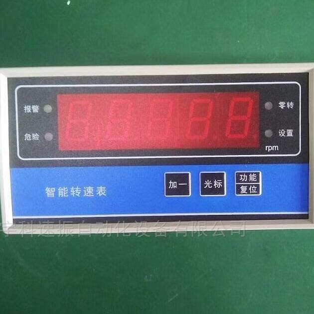 XJTM-02智能转速表