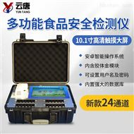 YT-G2400高智能全项目多通道食品安全综合检测仪器