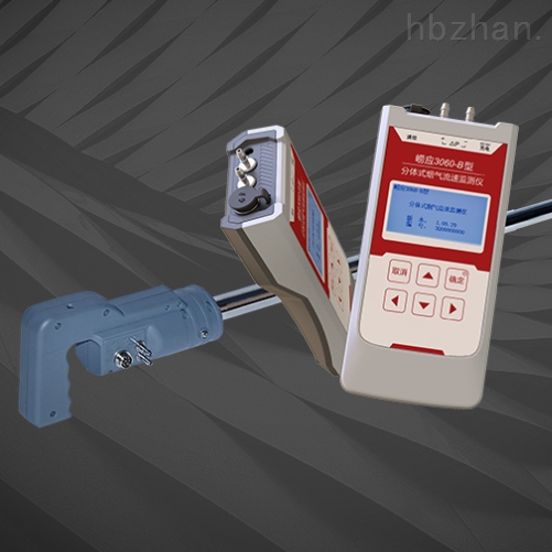 分体式烟气流速监测仪