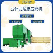 重庆-分体式垃圾压缩站-预算