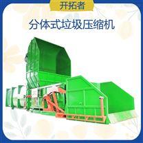 河南开封-分体式压缩站-配套设施