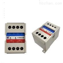 RS-SJ-N01R01-4卡轨壳水浸传感器 漏水监测