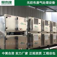 环氧乙烷废气处理设备