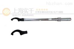 500N.m扭力扳手/锁紧圆螺母用勾头力矩扳手