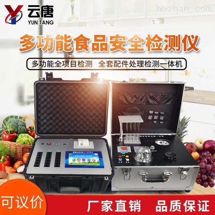 食品安全检测仪器厂家