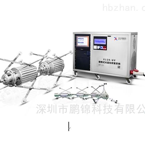 X120-UV便携式光固化修复系统技术参数