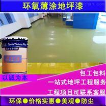 山东济宁水性环氧树脂地坪漆涂料施工