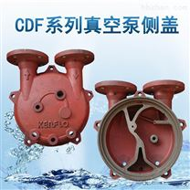 肯富来纺织行业用真空过滤泵配件抽气泵泵壳