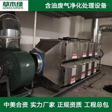 含油废气处理设备