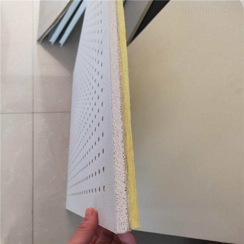 穿孔石膏复合玻璃棉吸音板