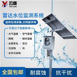 YT-SW03野外在线雷达雨量水位监测站