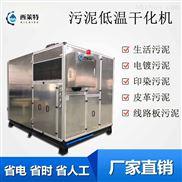 江苏大型污泥连体低温干化机设备
