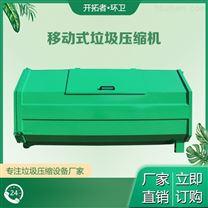 方型-车厢可卸式垃圾箱-服务区用