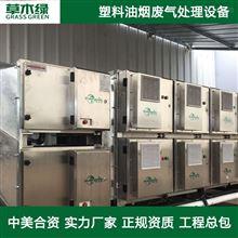 塑料制品废气处理装置