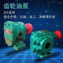 2CY系列齿轮油泵导热油输送泵