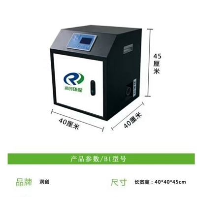 RC门诊污水处理设备工艺图