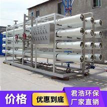 Ro反渗透纯水设备选君浩环保 产地现货供应