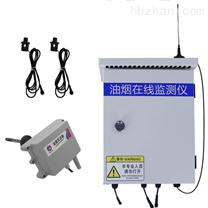 泵吸式油烟在线监测仪