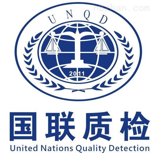 国联质检,醇基燃料检测机构