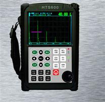 HTS600数字超声波探伤仪