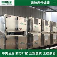 塑料拉粒废气治理设备