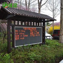 FT-FYLZ公园自动气象站