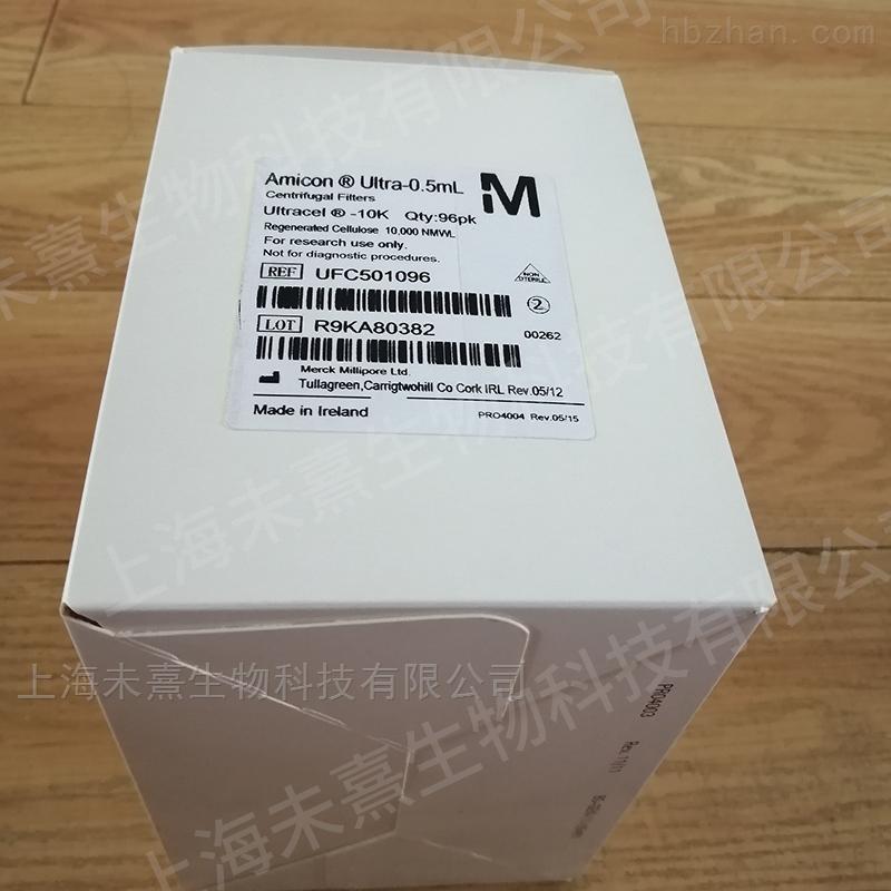 Merck Millipore 0.5ml 10KD超滤离心管
