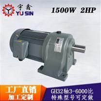 超长质保2HP三相异步电机齿轮减速马达