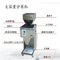 1-3公斤雜糧面粉大容量粉末自動包裝機