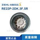 銷施樂百RE22P-2DK.3F.5R 變頻器用冷卻風機