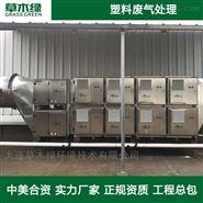 塑料厂废气净化一体机