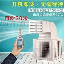 LRY-18YD北京工业移动冷风机-厂房通风降温设备