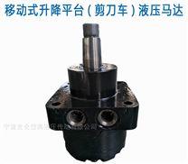 移动式升降平台(剪刀车)液压马达