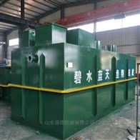 BDWS一体化污水处理设备在医院污水中的应用