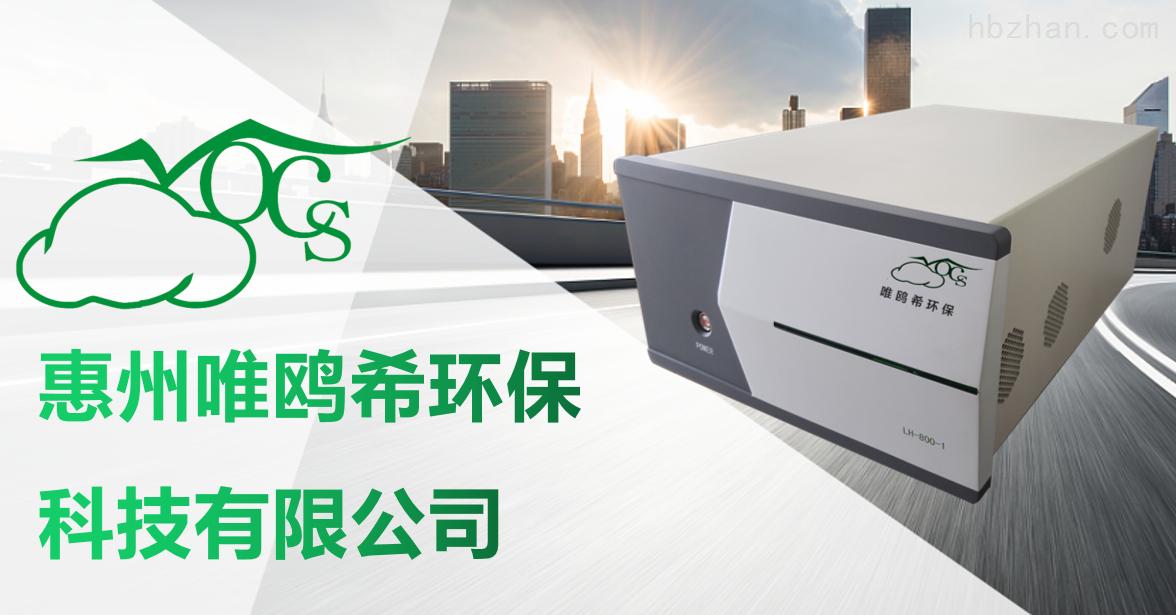 惠州唯鸥希环保科技有限公司