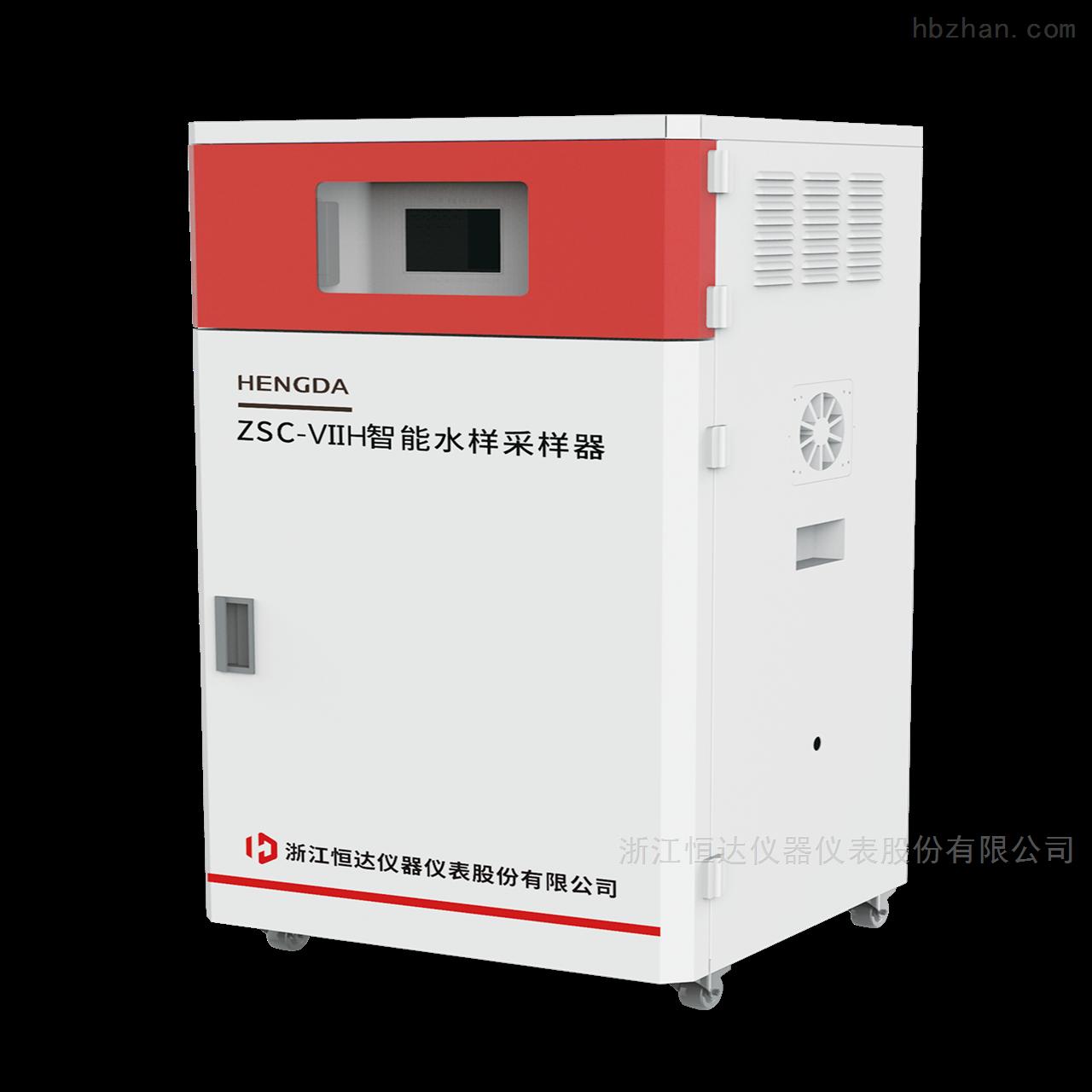 ZSC-VIIH智能水质采样器