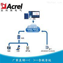安科瑞能耗监测管理系统 远程抄表系统
