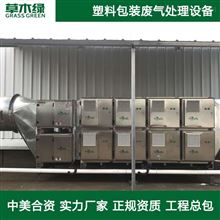 塑料包装印刷废气治理设备