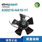 A2D210-AA10-17 ebmpapst 主軸伺服電機風機