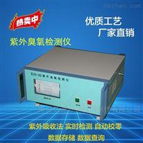 EUV-03型紫外臭氧检测仪
