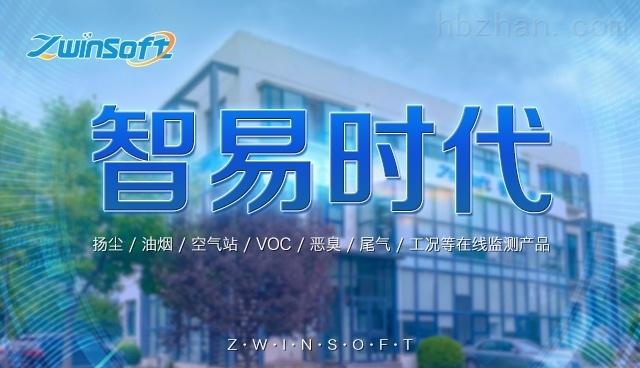 天津智易时代多类产品推荐在线直播