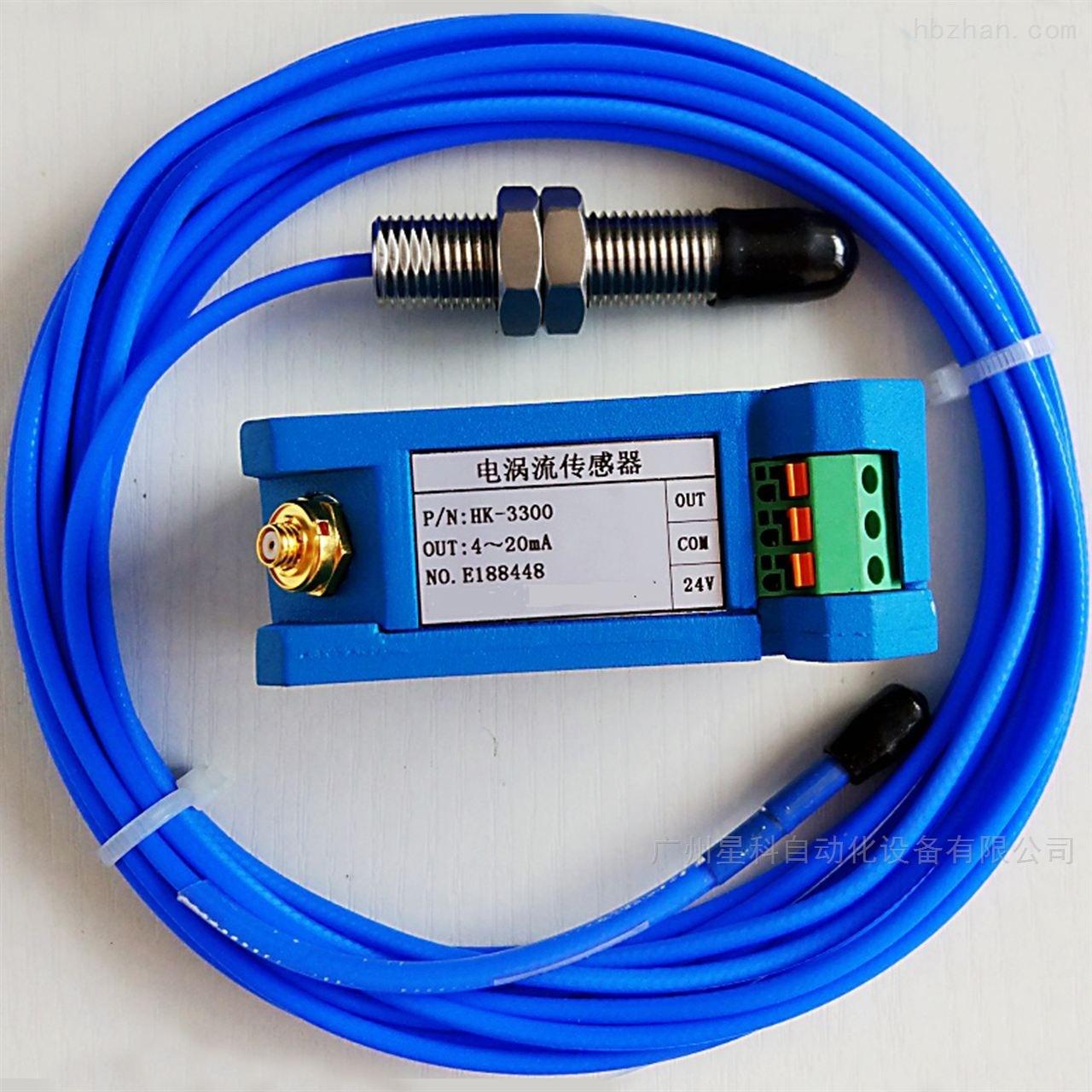 电涡流传感器XD系列