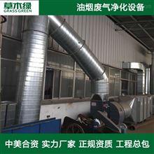 油烟废气环保设备厂家