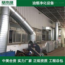 油烟净化器环保设备