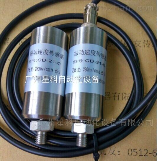 SDJ-SG-2H/SG-2/SG-1振动速度传感器