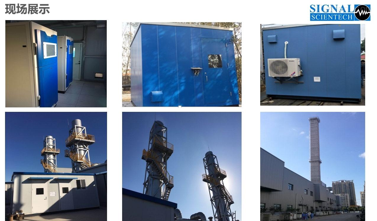 VOCs在线监测解决方案--希戈纳(上海)科技有限公司
