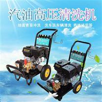 熊猫环卫街道青苔冲洗机汽油驱动高压清洗机