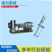 耐腐耐磨砂浆泵 LJYA型液下料浆泵