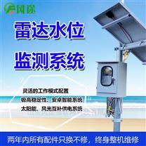 在線自動雷達水位雨量監測系統