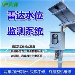 FT-SW03在线自动雷达水位雨量监测系统